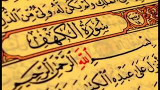 سورة الكهف كاملة بصوت الشيخ ناصر القطامي - Surat Al Kahf by Naser Al Qatami