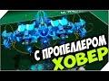 Robocraft ➤ХОВЕР С ПРОПЕЛЛЕРОМ # 303