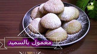 معمول السميد بذوب بالتم هش ولذيذ /بحشوة التمر والجوز