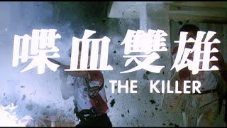 [Trailer] 喋血雙雄 ( The Killer )