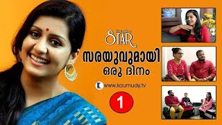 A Day With Actress Sarayu Mohan | Day With A Star | Part 01 | Kaumudy TV