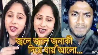 Jole Jole Jonaki Dhie Jai Alo | smule cover | bangla song | My cover 211 |