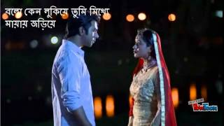 Tomay peye bangla song with lyrics