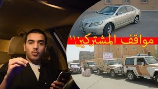 مسكوني الدوريات بسبب المخدرات !! - رمينا حصى على سياره وشوفوا من طلع بالسياره !!
