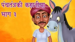 Panchtantra Ki Kahaniyan | Best Animated Kids Story Collection Vol. 7