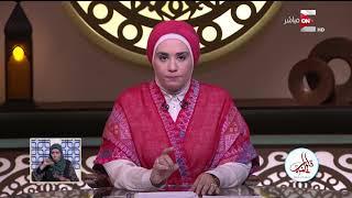 """قلوب عامرة ـ د. نادية عمارة توضح حكم تسوية """"الحاجبين"""""""