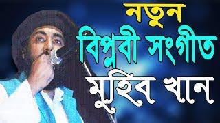 জাগ্রত কবি  মুহিব খানের চমৎকার একটি নতুন বিপ্লবী সংগীত Muhib Khan New Islamic Song