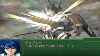 Super Robot Taisen α3 - Axion Buster & Daizengar Event
