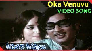 America Ammayi Movie || Oka Venuvu Video Song || Ranganath,Deepa,Sridhar,Pandari Bai