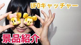 UFOキャッチャーでとった景品紹介!