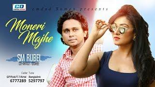 Moneri Majhe | S.M Rubel | Oyshee | Official Music Video | Bangla New Song | 2017