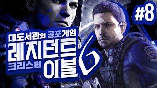 레지던트 이블 6] 대도서관 공포 게임 실황 8화 - 크리스편 : 멀티 코옵 모드 (Resident Evil 6 : Co-op Mode)