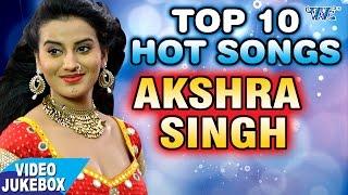 AKSHARA SINGH TOP 10 HITS - अक्षरा सिंह टॉप 10 सबसे हिट गाना || Video JukeBOX || Bhojpuri Hot Songs