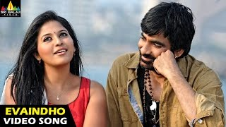 Balupu Songs | Evaindho Video Song | Ravi Teja, Anjali | Sri Balaji Video