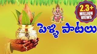 Telugu Marriage Songs (Pelli Paatalu) - 2016