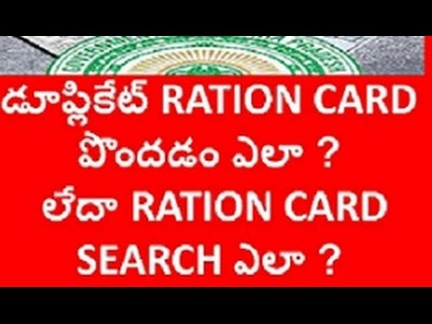RATION CARD SEARCH OR DUPLICATE RATION CARD APPLY -IN TELUGU
