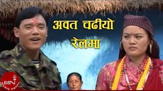 Abata chadiyo relma by Bhupendra Salmi and Bima Kumari Dura