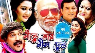 Drama Serial | Nire Tar Nil Dheu || Ep 04 - 06 | A T M Shamsuzzaman, Tauquir Ahmed, Joya Ahsan