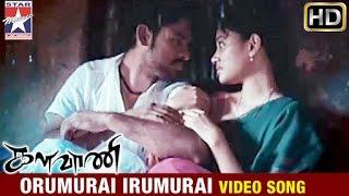 Kalavani Tamil Movie Songs HD | Orumurai Irumurai Video Song | Vimal | Oviya | Star Music India