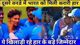 Ind vs eng : दूसरे वनडे में भारत को मिली करारी हार, ये खिलाड़ी रहे हार के बड़े जिम्मेदार | neganews