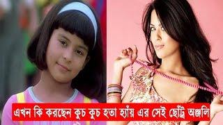 কোথায় আছে ? কি করছে সেই 'কুচ কুচ হোতা হ্যায়'র ছোট্ট অঞ্জলি | Anjali | Sana Shah | Bangla News Today
