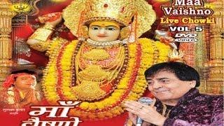 Maa Vaishno Ki Live Chauki By Narendra Chanchal [Full Song] I Maa Vaishno Ki Live Chauki
