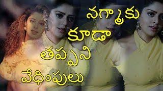 Nagma Kuda Tappani Vedimpulu || Filmystarss