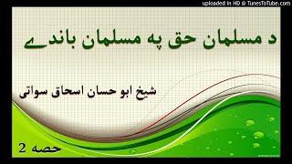 sheikh abu hassaan swati pashto bayan - د مسلمان حق په مسلمان باندې - حصه 2