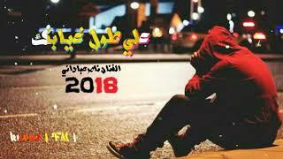 ((وين اهل 😘الذووق))ناصر عباداني موووال 2018وربي اكثر من روووعه😚😚