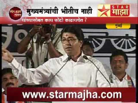 Raj on CM Ashok Chavan