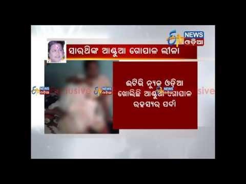 Sarathi Baba - Sex Scandal - Anthua Gopal Expose - ETV News Odia