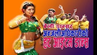 मोडल तथा बेली डान्सर अन्जली अधिकारीको यो हट  नृत्य :