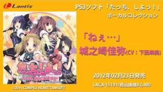 【試聴動画】たっち、しよっ! -Love Application- ボーカルコレクション