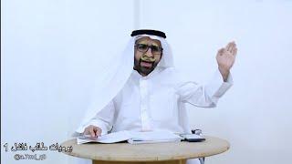 يوميات طالب فاشل 😂 الحلقة 1 ( احمد المحمد )