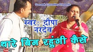 थारे बिन रहूंगी कैसे || Deepa Chaudhary, Nardev Beniwal || Haryanvi Ragni