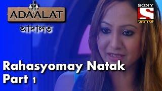 Adaalat - আদালত (Bengali) - Episode 311 -  Rahasyomay Natak- Part-1