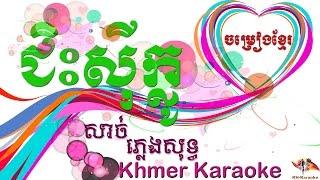 Karaoke Old Song Khmer   ជិះសុីក្លូ - Chiash Sei Klo