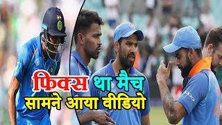 फिक्स था भारत-पाकिस्तान का फाइनल मैच, सामने आया वीडियो | India Pakistan match fixing video |