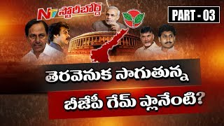 BJP Party Political Drama Over NO-Confidence Motion    Story Board 03    NTV