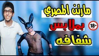 شاهد الشاب مارتن المصري في ملابسه الغريبه ...