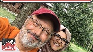 القصة الكاملة لاختفاء جمال خاشقجي .. و وزوجته وخطيبته ونجله يخرجون عن صمتهم