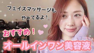 【おすすめ】オールインワン美容液♡いつもやってるフェイスマッサージも紹介🌟/Plus ea is Review!/yurika