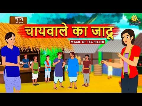 Xxx Mp4 चायवाले का जादू Hindi Kahaniya For Kids Stories For Kids Moral Stories Koo Koo TV Hindi 3gp Sex