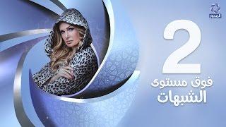 مسلسل فوق مستوى الشبهات HD - الحلقة الثانية (2) - بطولة يسرا - Fok Mostawa Elshobohat Series