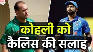 Kallis : कप्तान के तौर पर Virat Kohli को थोड़ा शांत होने की जरूरत