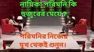 অনেকে বলে থাকে নায়িকা পরিমনি হুজুরের মেয়ে | এর উত্তর পরিমনির মুখ থেকেই শুনুন | bangla cut video