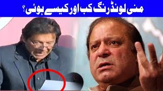 When and how did Money Laundering happen? Imran Khan | Dunya News