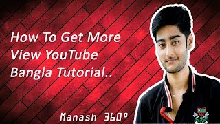 HOW TO GET MORE VIEWS YOUTUBE VEDIO IN  BANGLA