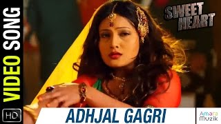 Adhjal Gagri Full Video Song | Sweet Heart Odia movie | Official | Babushan , Anu Choudhary, Anubha