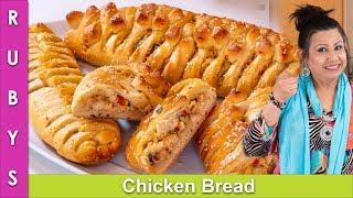 No Oven Chicken Bread Asan Mazedar Recipe in Urdu Hindi - RKK